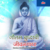 Gautam Buddhachi Jivangatha Songs