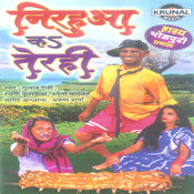 Banne Sunder Sughare Song