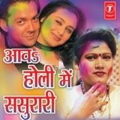 Aav Holi Mein Sasurari Songs