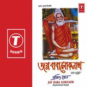 Jay Baba Loknath(Naamsmaran) Songs