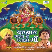 Saat Ajube Sansar Ke MP3 Song Download- Darbar Saja Hai Pyara Maa ...