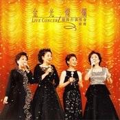 Jin Guang Can Lan Yao Wu Tai Songs