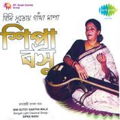 Bini Sutoy Gantha Mala - Sipra Basu Songs