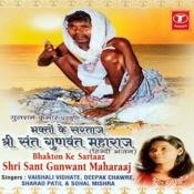 Mere Gunwanta Maharaaj Song
