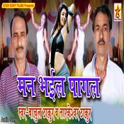 Sughar Douno Gaal Song