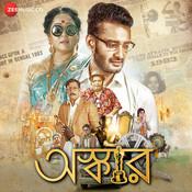 Jakhoni Andhokar Jomeche Boi Pahar(Oskar Theme song) Song