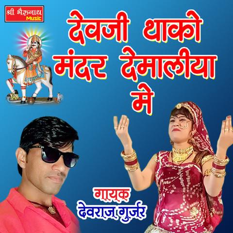 Devji Thako Mandar Devmaliya Me Songs Download: Devji Thako