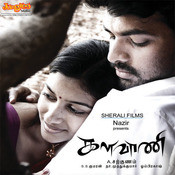 Kalavaani Songs