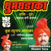 Dhumdhadaka Shakti Tura Songs