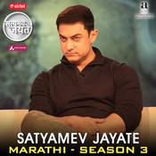 Satyamev Jayate 3 - Maathi (Marathi) Song