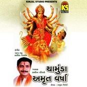 Chamunda Amrutvarsha - 01 Song
