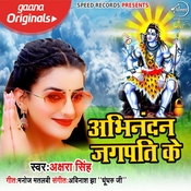 Abhinandan Jagpati Ke Avinash Jha Ghunghuru Ji Full Mp3 Song