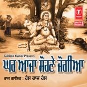 Ghar Aaja Sohne Jogiya Songs