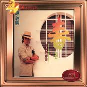 Chi Lai De Chuan Tian Songs