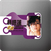 Steel Box Collection - Sandy Lam Songs