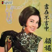 Back TO Black Series - Jin Zai Bu Yan Zhong Songs