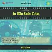 In Min Sade Teen Songs