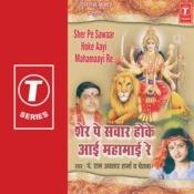 Sher Pe Sawaar Hoke Aayi Mahamaai Re Songs