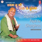 Shyam Ju Ki Payal Ke Ghunghroo Songs