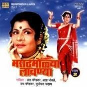 Maratthmolya Lavanya Vol 2 Songs