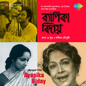 Byapika Biday Songs