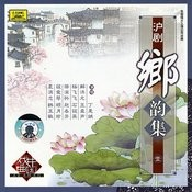 Collection Of Classic Shanghai Operas Vol. 1 (Hu Ju Xiang Yun Ji Yi) Songs