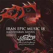Iran Epic Music 18: Mazandaran, Katul Songs