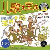 Collection Of Childrens Songs: Five Little Monkeys Songs