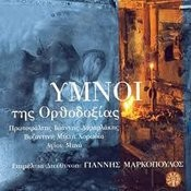 Hymns Of Orthodoxy Songs
