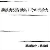 Mizusawanowakare Kinsei Takarai Song