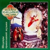 Gold Of Russian Sacred Music Songs
