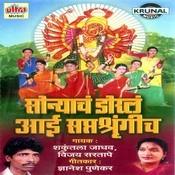 Sonyach Dorla Aai Saptashrungich Songs