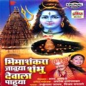 Bhimashankara Jauya Shambhu Devala Pahuya Songs