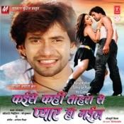Kaise Kahin Tohra Se Pyar Ho Gayil Songs