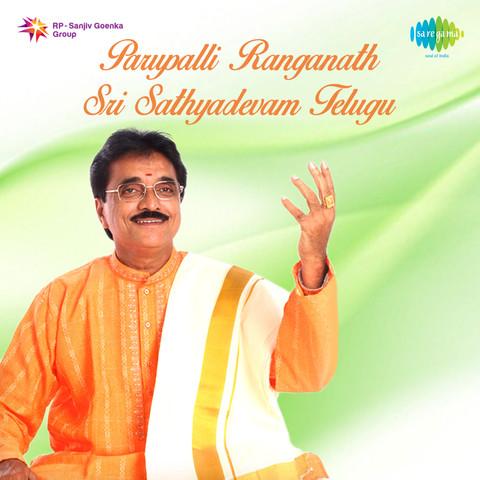 Parupalli ranganath telegu bhajans songs download: parupalli.