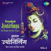 Jai Ho Baijnath Baba Song