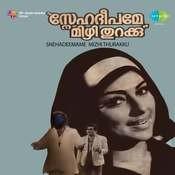 Snehadeepame Mizhithurakku Songs