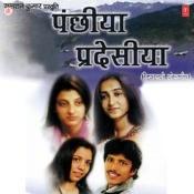 Panchchiya Pradesiya Songs