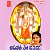 Annamma Devi Gudige Song