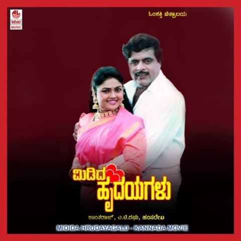Midida hrudayagalu mp3 download.