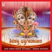 Karpooradha Aarathi Song