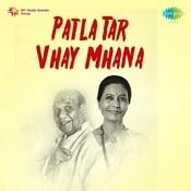 Patla Tar Vhay Mhana Songs