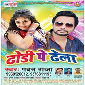 Dhhodhi Pe Dhela Songs
