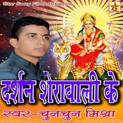 Chale Ke Ba Darshan Kare Thawe Song