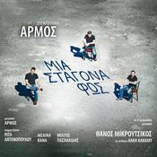 Mia Stagona Fos Songs