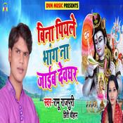 Bina Piyale Bhang Na Jayib Devghar Song