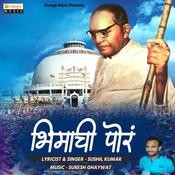 Bhimachi Pora Sushil Kumar Full Mp3 Song