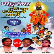 Pandurang Duniya Bigadli Sari, Vol. 2 Songs