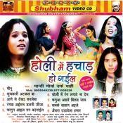 Holi Main Hachaad Ho Gael Songs