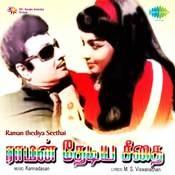 Ramanthediya Seethai Songs